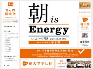 丸の内朝大学 2014年度春学期 スタート!