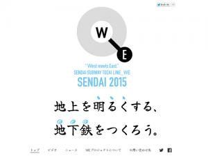 仙台市東西線地下鉄プロジェクト「WEプロジェクト」 公式サイトオープン