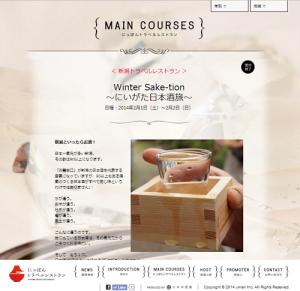 にっぽんトラベルレストラン~Winter Sake-tion~開催